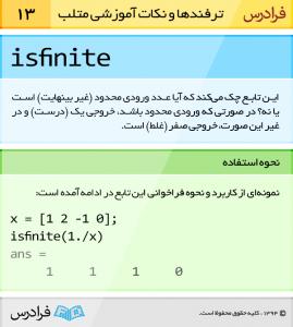 تابع isfinite چک می کند که آیا عدد ورودی محدود (غیر بینهایت) است یا نه؟ درصورتی که ورودی محدود باشد، خروجی یک (درست) و در غیر این صورت، خروجی صفر (غلط) است.