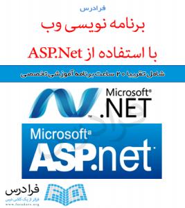 آموزش برنامه نویسی وب با استفاده از ASP.Net