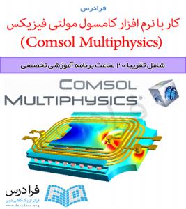 آموزش نرم افزار کامسول مولتی فیزیکس (Comsol Multiphysics)