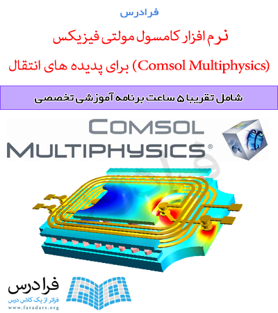 آموزش نرم افزار کامسول مولتی فیزیکس (Comsol Multiphysics) برای پدیده های انتقال