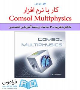 آموزش مقدماتی نرم افزار Comsol Multiphysics