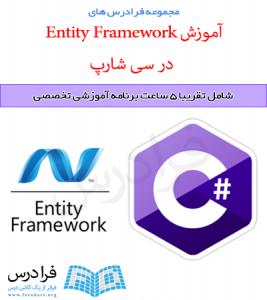 آموزش Entity Framework در سی شارپ