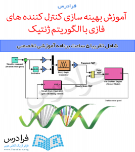 آموزش بهینه سازی کنترل کننده های فازی با الگوریتم ژنتیک