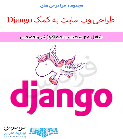 آموزش طراحی وب سایت به کمک Django