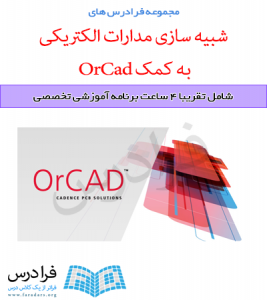 آموزش شبیه سازی مدارات الکتریکی به کمک OrCad