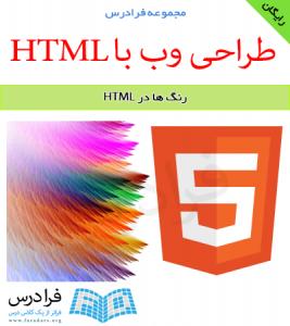 دانلود رایگان آموزش رنگ ها در طراحی وب با HTML