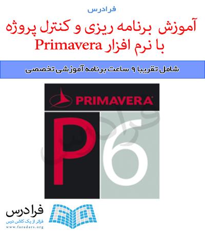 آموزش برنامه ریزی و کنترل پروژه با نرم افزار Primavera