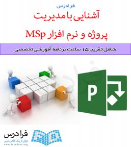 آموزش آشنایی با مدیریت پروژه و نرم افزار MSp