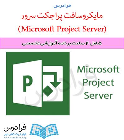 آموزش کاربری حرفه ای مایکروسافت پراجکت سرور (Microsoft Project Server)