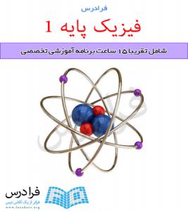 آموزش فیزیک پایه 1