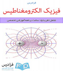 آموزش فیزیک الکترومغناطیس
