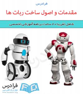 آموزش مقدمات و اصول ساخت ربات ها