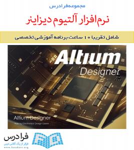 مراجع مرتبط با هر فرادرس - طراحی برد مدار چاپی به کمک نرمافزار آلتیوم دیزاینر