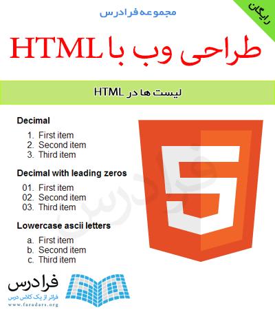 دانلود رایگان آموزش لیست ها در طراحی وب با HTML
