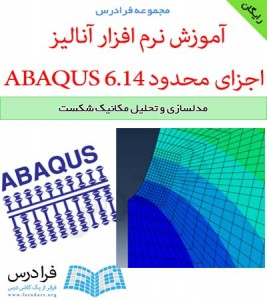 دانلود رایگان آموزش مدل سازی و نحلیل مکانیک شکست با نرم افزار ABAQUS