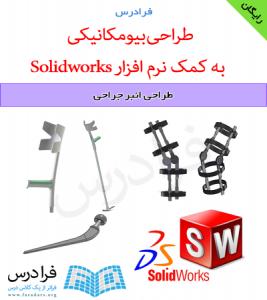 دانلود رایگان آموزش طراحی انبر جراحی به کمک نرم افزار Solidworks