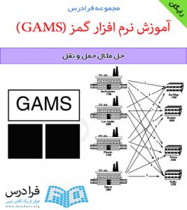 دانلود رایگان آموزش حل مساله حمل و نقل در نرم افزار گمز (GAMS)