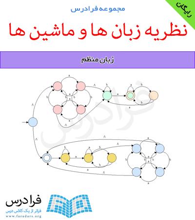 دانلود رایگان آموزش زبان منظم در نظریه زبان ها و ماشین ها