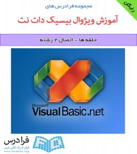 آموزش حلقه ها در ویژوال بیسیک دات نت (Visual Basic.NET) (رایگان)