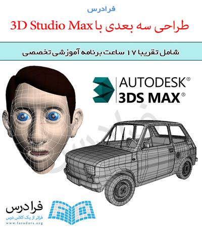 آموزش طراحی سه بعدی با 3D Studio Max