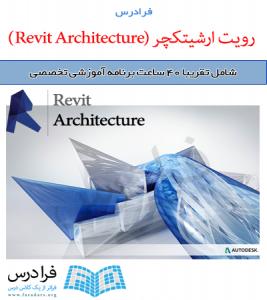 آموزش رویت ارشیتکچر (Revit Architecture)