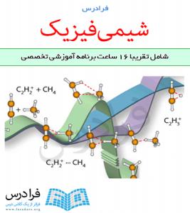 آموزش شیمی فیزیک