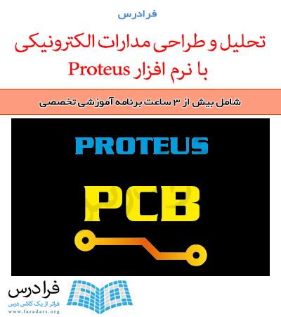 آموزش تحلیل و طراحی مدارات الکترونیکی با Proteus