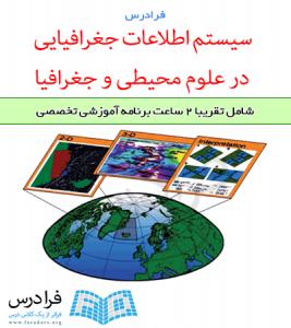 آموزش سیستم اطلاعات جغرافیایی در علوم محیطی و جغرافیا