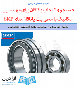 آموزش جستجو و انتخاب یاتاقان برای مهندسین مکانیک با محوریت یاتاقان های SKF - پیش ثبت نام