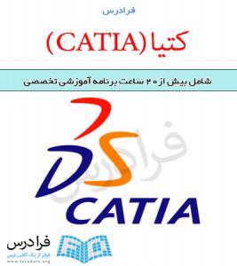 آموزش کتیا (CATIA)