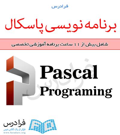 آموزش برنامه نویسی پاسکال
