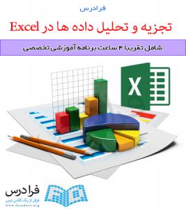 آموزش تجزیه و تحلیل داده ها در Excel