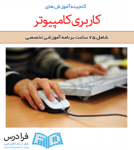 گنجینه آموزش های کاربری کامپیوتر