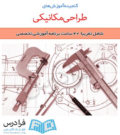 گنجینه آموزش های طراحی مکانیکی