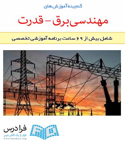 گنجینه آموزش های مهندسی برق – قدرت