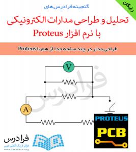 آموزش طراحی مدار در چند صفحه جدا از هم با Proteus (رایگان)