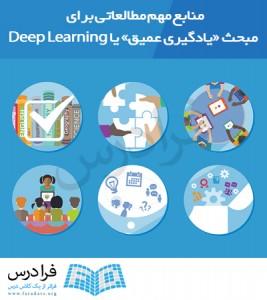 منابع مهم مطالعاتی برای مبحث «یادگیری عمیق» یا Deep Learning