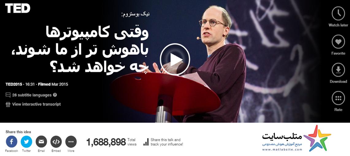 سخنرانی تد: وقتی کامپیوترها باهوش تر از ما شوند، چه خواهد شد؟ + لینک دانلود