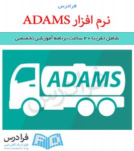 آموزش نرم افزار ADAMS