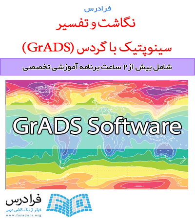 آموزش نگاشت و تفسیر سینوپتیک با گردس (GrADS)