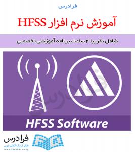 آموزش نرم افزار HFSS