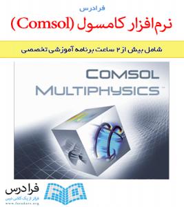 آموزش نرم افزار کامسول (Comsol)