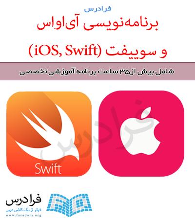 آموزش برنامه نویسی آی او اس و سوییفت (iOS, Swift)