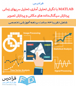 آموزش MATLAB با نگرش تحلیل آماری، تحلیل سری های زمانی، پردازش سیگنال،داده های مکانی و پردازش تصویر