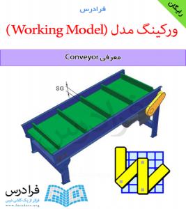 دانلود رایگان آموزش معرفی Conveyor در ورکینگ مدل