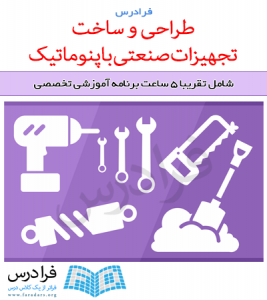 آموزش طراحی و ساخت تجهیزات صنعتی باپنوماتیک