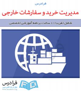آموزش مدیریت خرید و سفارشات خارجی
