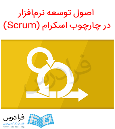 آموزش اصول توسعه نرم افزار در چارچوب اسکرام (Scrum)