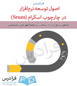آموزش اصول توسعه نرم افزار در چارچوب اسکرام (Srum)
