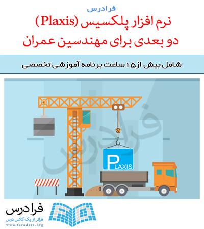 آموزش نرم افزار پلکسیس (Plaxis) دو بعدی برای مهندسین عمران